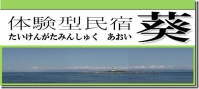 2014_minshuku_aoi1
