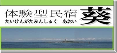 2018_minshuku_aoi